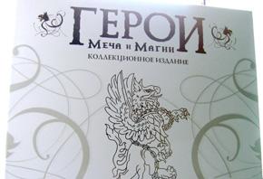 Герои Меча и Магии Коллекционное издание